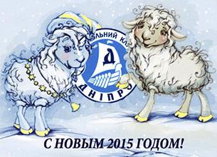 Днепр поздраляет с Новым 2015 годом - изображение 1